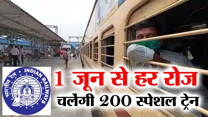 Railway News: 200 special trains will run daily from June 1 - Railway Minister Piyush Goyal