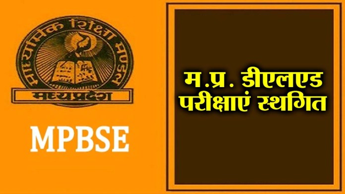 mpbse-deled-2020-exam-cancelled-