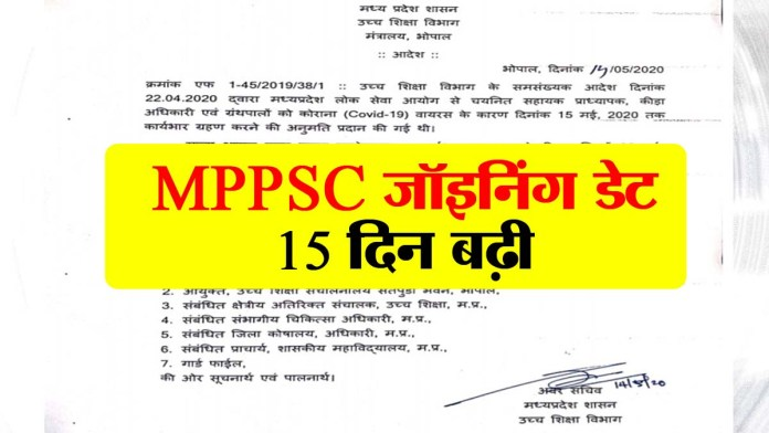 MPPSC: Joining date of selected candidates on these posts increased by 15 days
