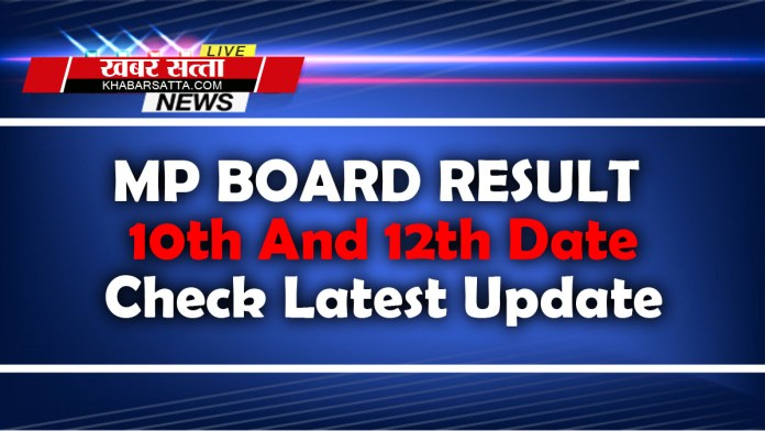 mp board 10th and 12th class result date