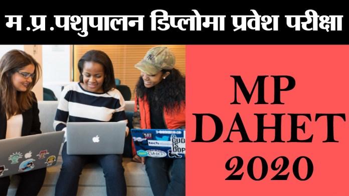 MP DAHET Application Form 2020