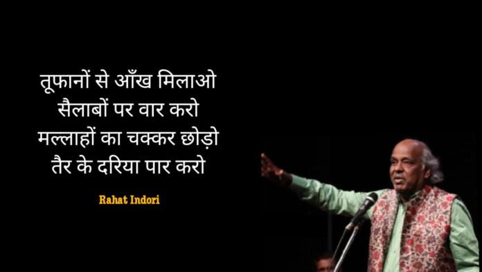 Rahat Indori died