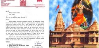 ayodhya-shri-raam-shilao