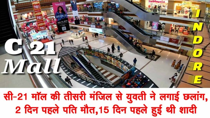 A woman jumping from the 3rd floor of C21 Mall in Indore