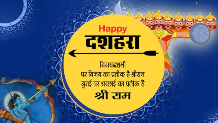 Happy Dussehra Wishes: Wish Dussehra with these great messages, send SMS and images to Wish