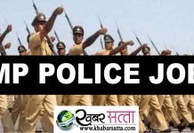 mp police recruitment 2021 latest news