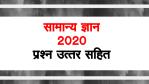MP Police GK In Hindi 2020