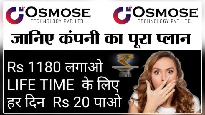 Osmose Technology , ओस्मॉस टेक्नोलॉजी