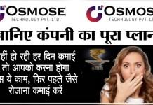 osmose technology wallet amount task news