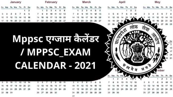 MPPSC Exam Calendar 2021