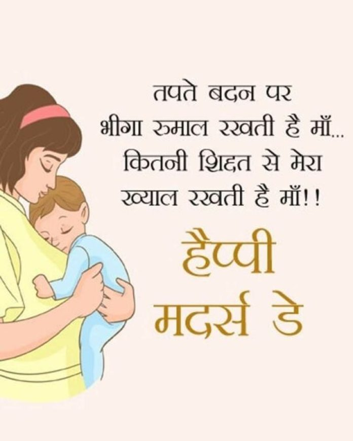 Mother's Day Whatsapp Hindi Status, Mother's Day Whatsapp Hindi Status