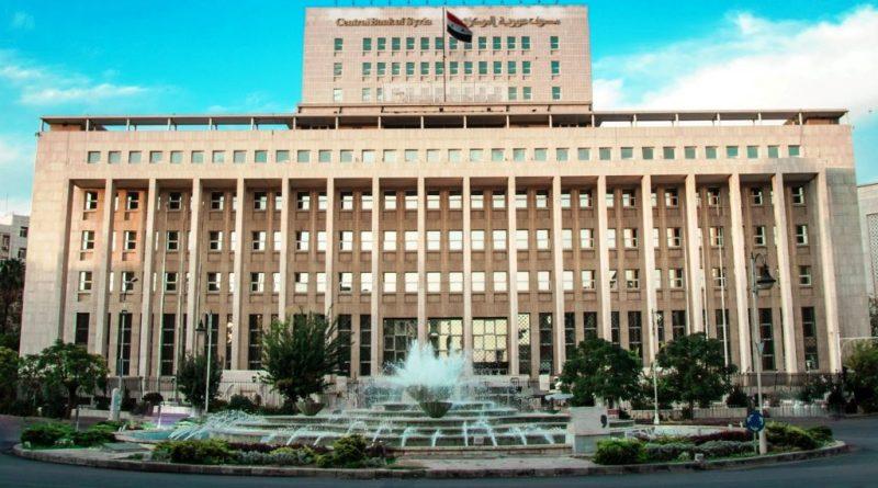 مصرف سوريا المركزي يغلق شركة الأهلية للحوالات
