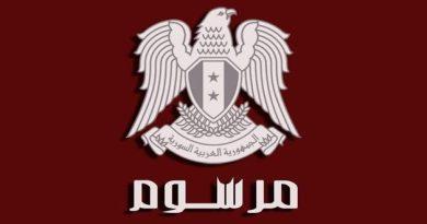 الرئيس الأسد يصدر مرسوم إعفاء من غرامات التاخير