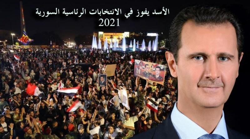 الرئيس الأسد يفوز في الانتخابات الرئاسية السورية 2021