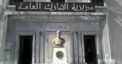 الجمارك العامة السورية .. إحالة 21 موظف إلى التحقيق