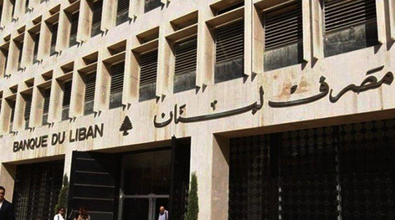 مصرف لبنان يحدد سعرالدولار بـ 12 ألف ليرة لبنانية