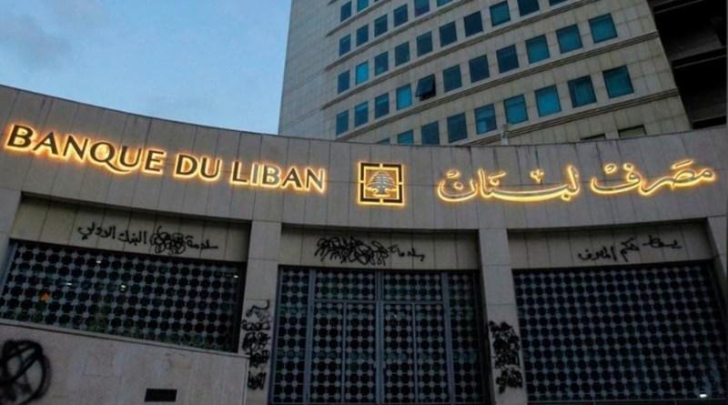 تعميمٌ جديد من مصرف لبنان إلى مؤسسات الصرافة