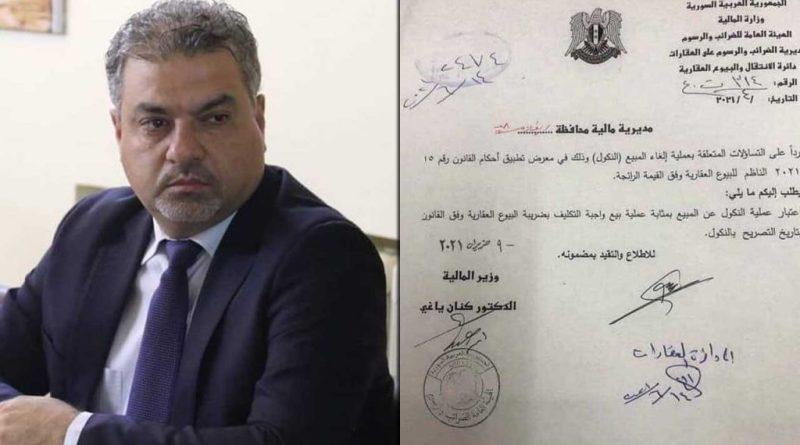 """وزير المالية السوري يفرض ضريبة على """"النكول"""" عن المبيع"""