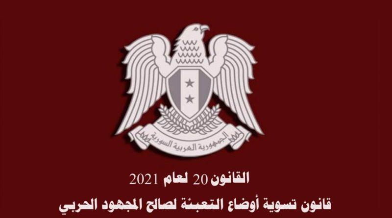الرئيس الأسد يصدر قانون 20 لتسوية أوضاع مركبات التعبئة الحربية