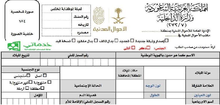 نموذج اصدار بطاقة الاحوال الأوراق وخطوات إصدار بطاقة الهوية الوطنية خدماتي