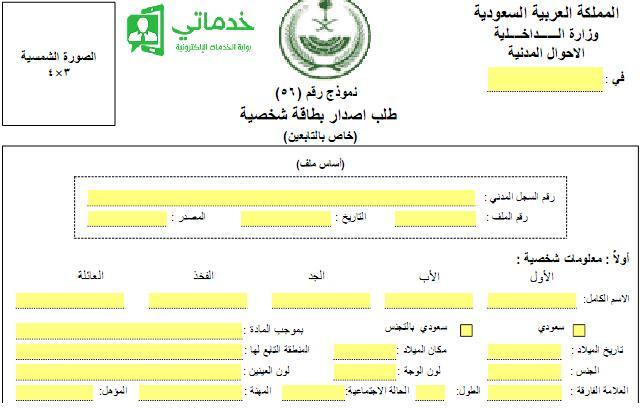 نموذج 56 الاحوال المدنية خطوات ووثائق اصدار بطاقة الهوية الوطنية الجديدة خدماتي