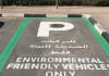 RTA Provides 70 Free Parking Spaces for Eco-Friendly Vehicles