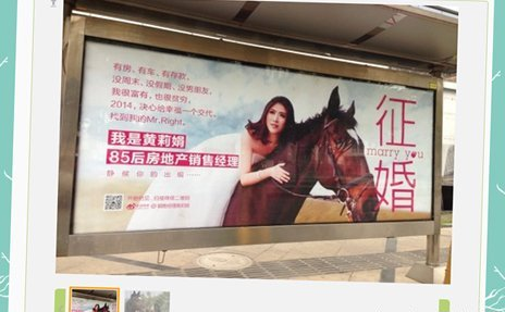Chinese woman puts her photo on billboards in search of Life Partner