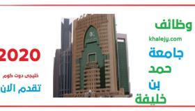 وظائف جامعة حمد بن خليفة 2021 وظائف أكاديمية وادارية شاغرة