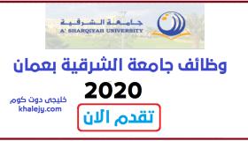 جامعة الشرقية سلطنة عمان وظائف يوليو 2020