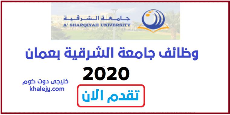 وظائف جامعة الشرقية بعمان 2020