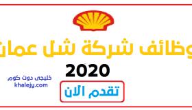 وظائف شركة شل عمان 2021 للعمانيين والأجانب