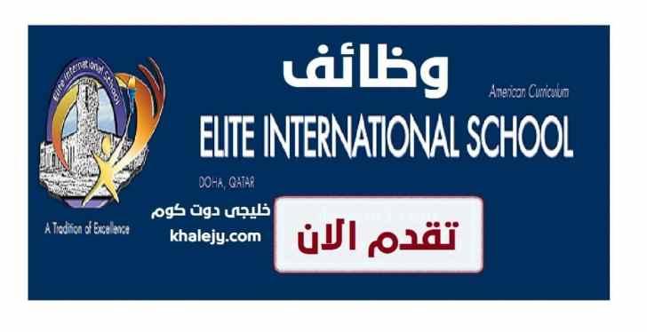 وظائف مدرسة ELITE الدولية في قطر 2020