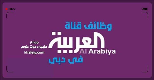 وظائف قناة العربية في دبي