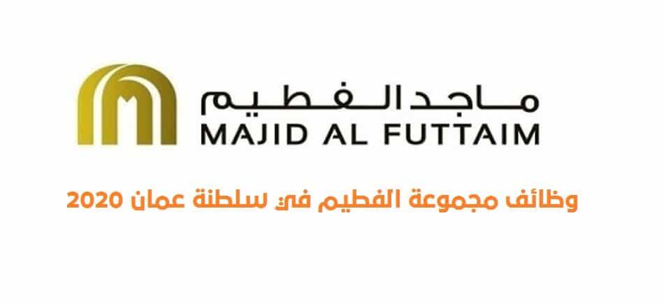 وظائف مجموعة ماجد الفطيم في السلطنة - وظائف عمان