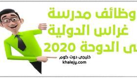 وظائف مدرسة غراس الدولية في الدوحة 2021