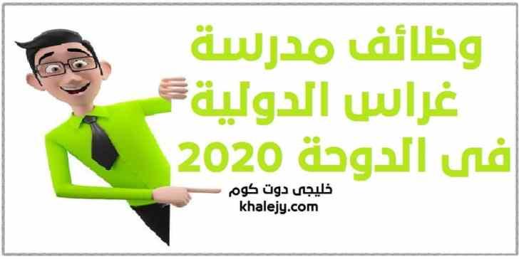 وظائف مدرسة غراس الدولية في الدوحة 2020