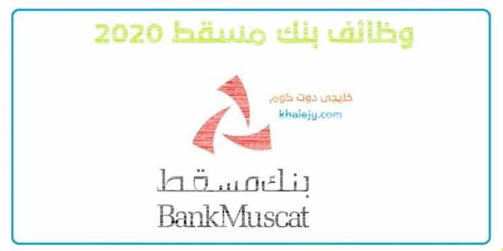 وظائف بنك مسقط بسلطنة عمان