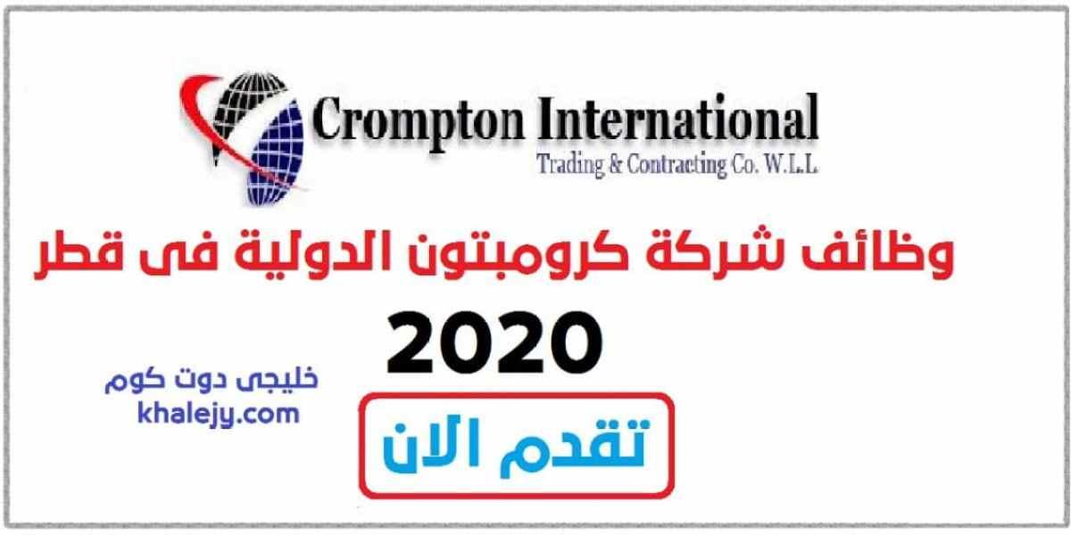 وظائف شركة كرومبتون الدولية في قطر 2020