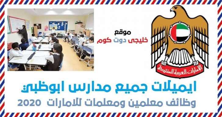 ايميلات مدارس ابوظبي - وظائف معلمين ومعلمات في الامارات