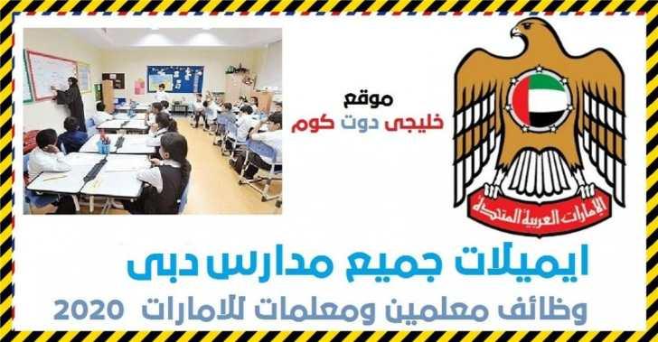 ايميلات مدارس دبي - وظائف معلمين ومعلمات في الامارات