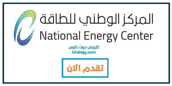 سبلة وظائف عمان - المركز القومي للطاقة يعلن عن وظائف شاغرة جديدة