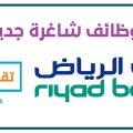 طاقات للتوظيف - بنك الرياض يعلن عن توفر 4 وظائف