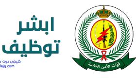 نتائج القبول في كلية الملك فهد الأمنية 1442 ابشر للتوظيف رابط الاستعلام