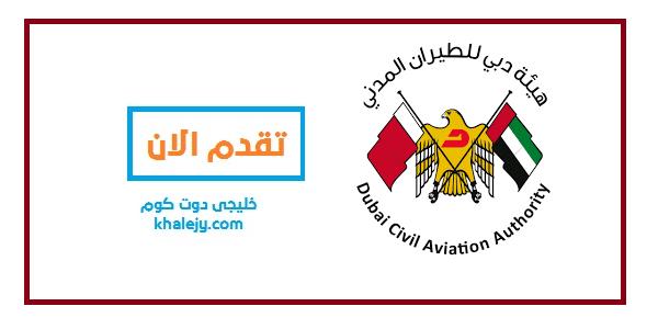 وظائف هيئة دبي للطيران المدني