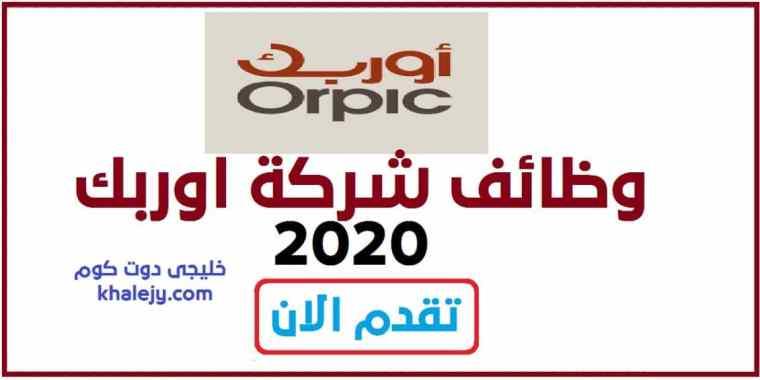 وظائف شركة اوربك 2020 Orpic