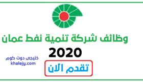 وظائف تنمية نفط عمان 6 فرص وظيفية في قطاع النفط والغاز
