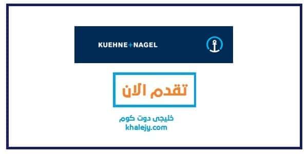 وظائف شركة kuehne-nagel للنفط والغاز