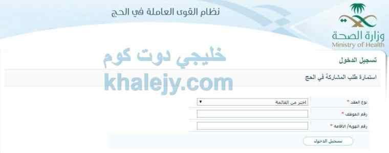 وظائف موسم الحج وزارة الصحة