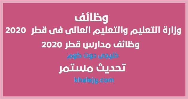وظائف وزارة التعليم والتعليم العالي في قطر 2020