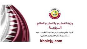 وظائف تعليمية في قطر – وظائف شاغرة في قطر في المدارس